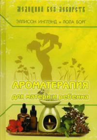 Ароматерапия для матери и ребенка