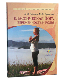 Классическая йога. Беременность и роды. М. Сутыгина, А. Лобанов