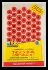 ТИБЕТСКИЙ АППЛИКАТОР (Аппликатор Кузнецова) на мягкой подложке малый 17х28 см (массажная подушечка)